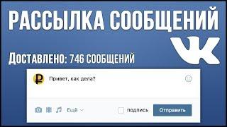 видео Программа для рассылки спама вконтакте
