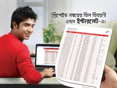 Robi Prepaid Itemized bill