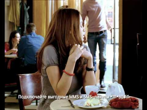 Свидание | Пакеты SMS и MMS от МТС - YouTube