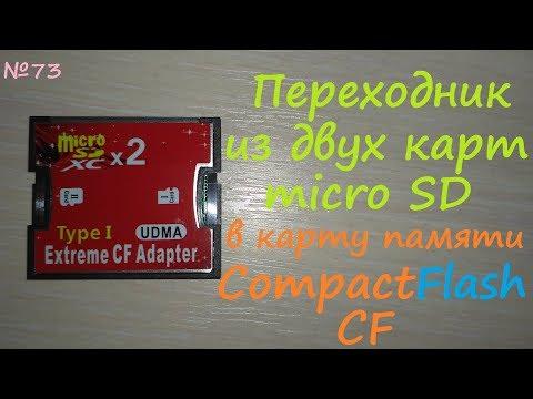 Переходник из двух карт памяти Micro SD в карту CF CompactFlash - обзор и тест