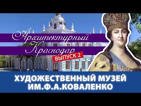 """""""Архитектурный Краснодар"""" 2. Музей имени Ф.А. Коваленко"""