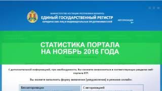 Веб-портал Единого государственного регистра юридических лиц и индивидуальных предпринимателей(, 2016-12-14T07:59:32.000Z)