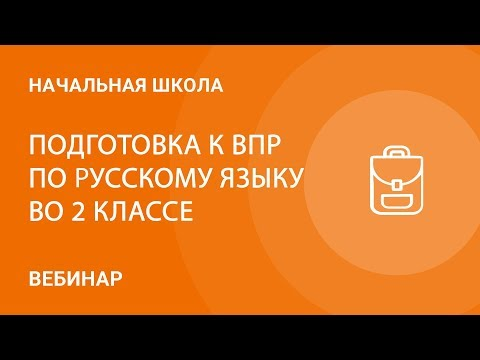 Подготовка к ВПР по русскому языку во 2 классе