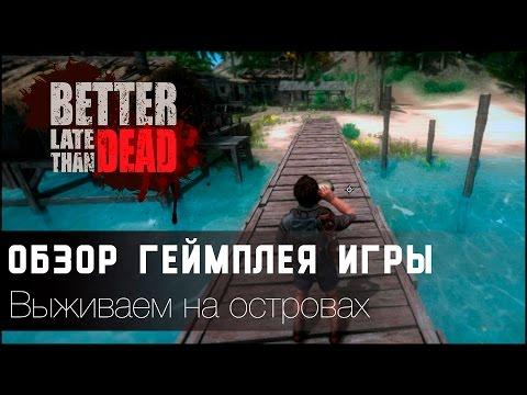 Better Late Than DEAD: Обзор геймплея игры. Выживаем на островах.