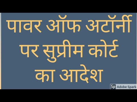 पॉवर ऑफ़ अटॉर्नी   Power of Attorney - Legality after Supreme Court Judgement.