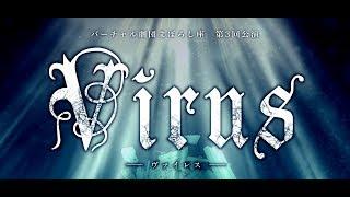 【第三回公演PV】Virus【まぼろし座】
