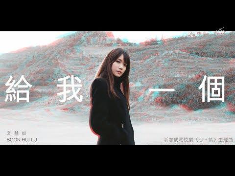 文慧如 Boon Hui Lu [ 給我一個 Give Me ] Official Audio (新加坡電視劇「心情」主題曲)
