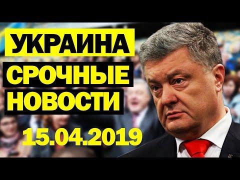 УКРАИНА - ЭТО ФИНАЛ! - 15.04.2019 - СМОТРЕТЬ ВСЕМ
