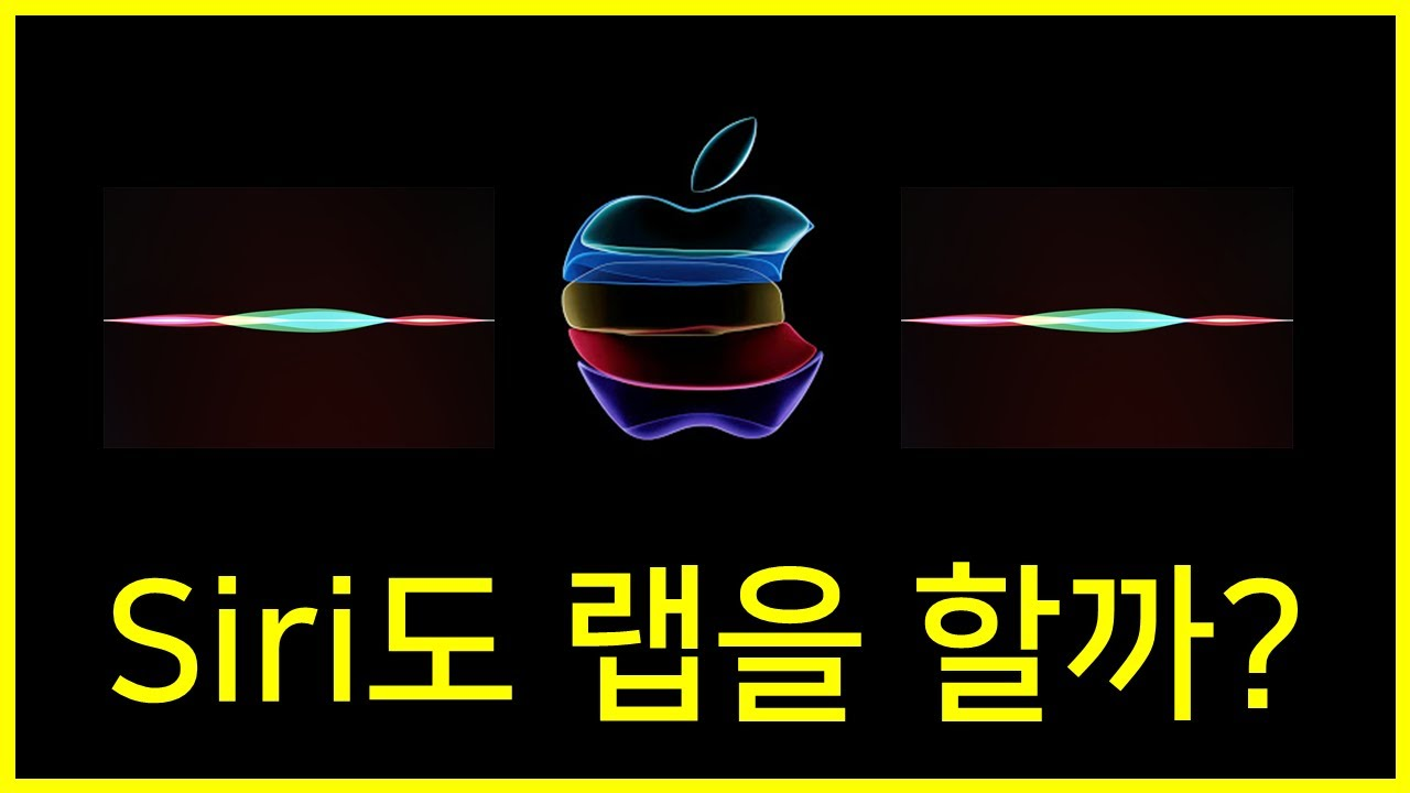 iPhone 시리 (Siri) 도 랩을 할까? 랩 잘하는 방법, 랩 배우기, 랩하는 방법, 랩 초보, 랩 강의, 아이폰 비트, iPhone Beat, 애플,아이폰 언박싱