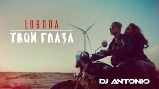 Download LOBODA — Твои Глаза [DJ Antonio Extended REMIX] Mp3 and Videos