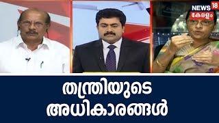 Prime Debate : 'ആചാരങ്ങൾ ലംഘിക്കപ്പെട്ടാൽ തന്ത്രിമാർക്ക് നടപടി സ്വീകരിക്കാമോ ?'  | 20th October 2018