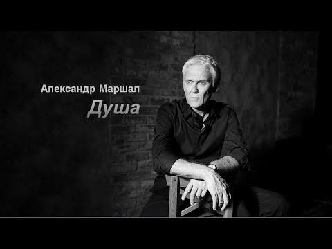Александр Маршал  Душа