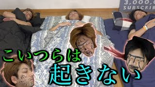 【起きたら即脱落】第一回 寝起きない王!!!