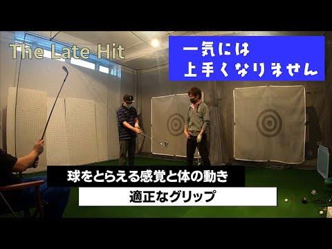 栗ちゃんがボールをとらえる動きを練習中。ゴルフはこういう練習を積んで少しずつ上手くなっていきます。