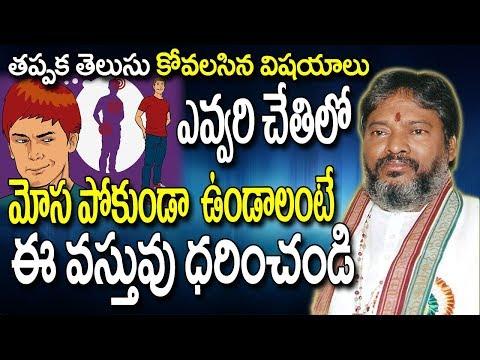 ఎవరి చేతిలో మోసపోకుండా ఉండాలంటే   Vashikaranam   Vashikaran Mantra   Vashikaran Mantra In Telugu