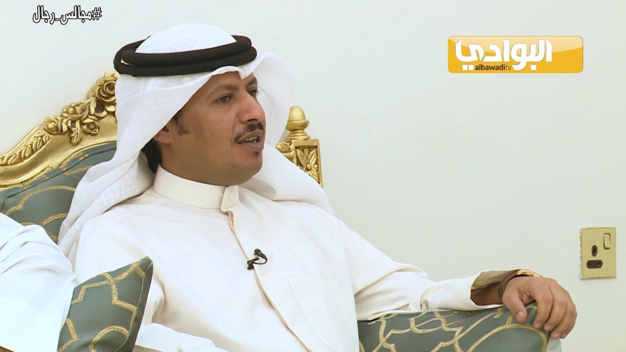 برنامج| مجالس رجال| الحلقة الثامنة عشرة