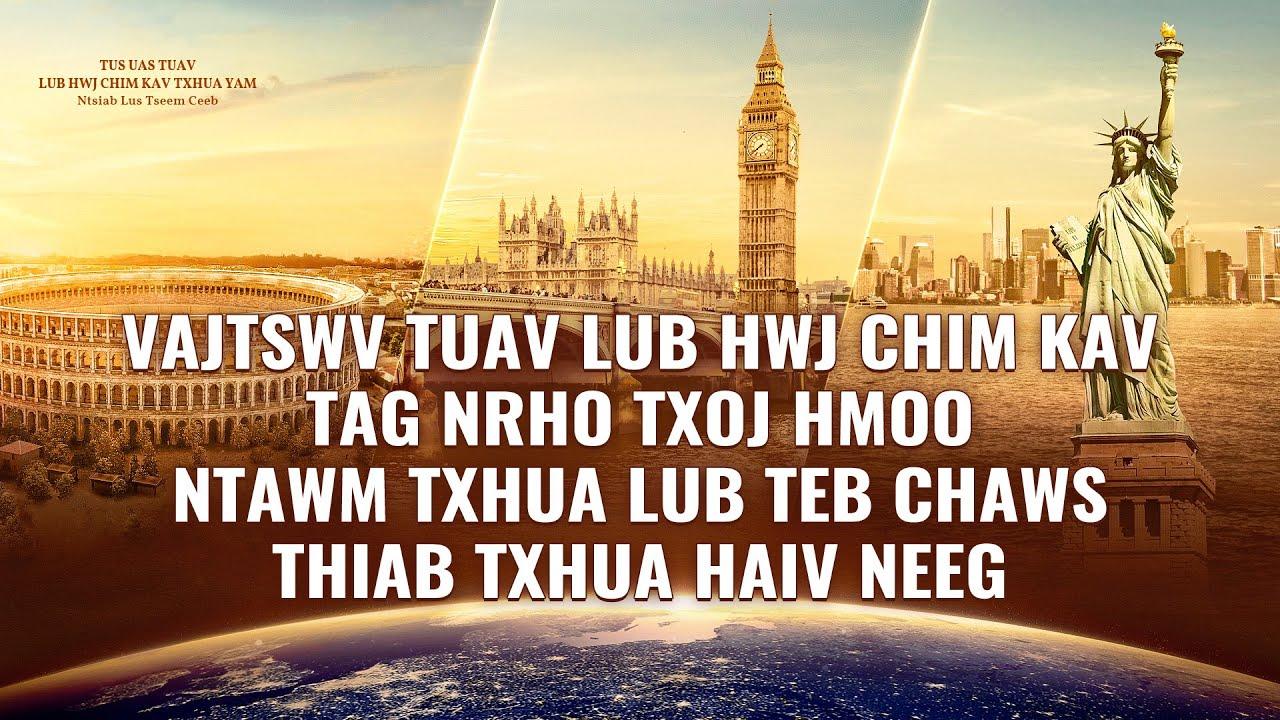 """Cov Khixatia Cov Ntaub Ntawv Yeeb Yaj Kiab Ntu Luv Luv Uas Muaj Tiag Rho Tawm Los Ntawm """"Tus Uas Tuav Lub Hwj Chim Kav Txhua Yam"""": Vajtswv Tuav Lub Hwj Chim Kav Tag Nrho Txoj Hmoo ntawm Txhua Lub Teb Chaws thiab Txhua Haiv Neeg"""