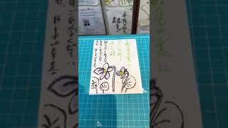 熊本 仏壇店 北区 山室 お得意様 真心 絵手紙 thumbnail
