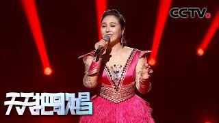 《天天把歌唱》 20200608| CCTV综艺