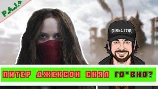 [Мнение/обзор]Хроники хищных городов/Mortal Engines(2018)