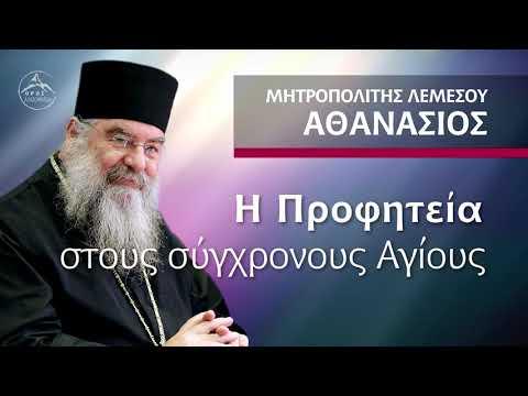 Η Προφητεία στους Σύγχρονους Αγίους - Μητροπολίτης Λεμεσού Αθανάσιος