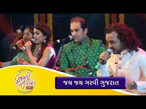 Jay Jay Garvi Gujarat  Live  GujaratDay Gujarat  Gujarati Jalso 2017