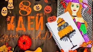 Идеи для личного дневника История праздника Хэллоуин Оформление разворота своими руками(В этом видео я расскажу, как готовлюсь к Хеллоуину на страницах своего артбука и личного дневника. Здесь..., 2016-10-25T14:55:07.000Z)