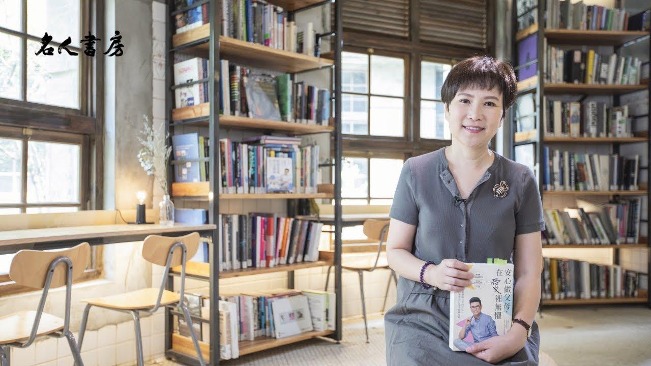 《名人書房》樂讀悅讀—黃瑽寧推薦書《安心做父母,在愛裡無懼》