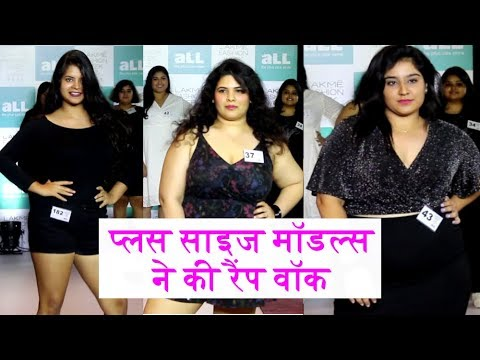 Plus Size Models Ramp Walk in India- Uncut Video | Lakme Fashion Week | Curvy Women and Men