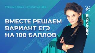 ЕГЭ 2021 по русскому языку. Решаем вариант вместе на 100 баллов. Розыгрыш промокодов