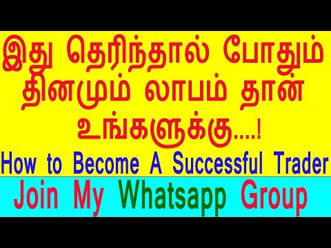 How To Become A Successful Trader | Tamil | Daily Profit | Sure Calls | ALICEBLUE | #PTS