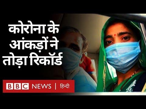 Covid19 News Update: India में 24 घंटों में Corona संक्रमण के करीब 21 हज़ार मामले (BBC Hindi)