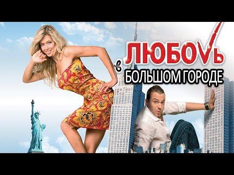 ЛЮБОВЬ В БОЛЬШОМ ГОРОДЕ / Мелодрама. Фильм