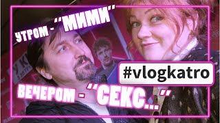 """Vlog Katro. Утром """"Мими"""", вечером - """"Секс...""""! Сняли новый лайфхак и попали на премьеру!"""