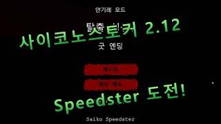 (얀데레)Speedster 도전! 사이코노스토커(Saiko no Sutokar 2.12) Good Ending