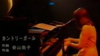 谷山浩子 - カントリーガール