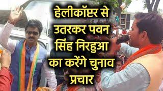 पहली बार निरहुआ का प्रचार करने पहुचे पवन सिंह Dinesh Lal Yadav Pawan Singh BJP Election 2019