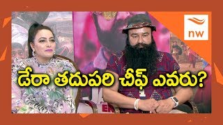 Who is the next chief of dera sacha sauda | honeypreet insan | new waves
