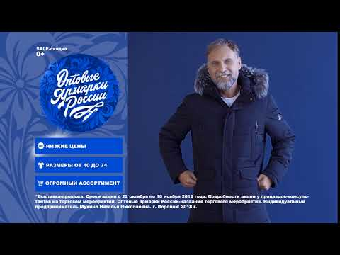 Пуховики от 3 000 рублей в Воронеже! Оптовые Ярмарки России!