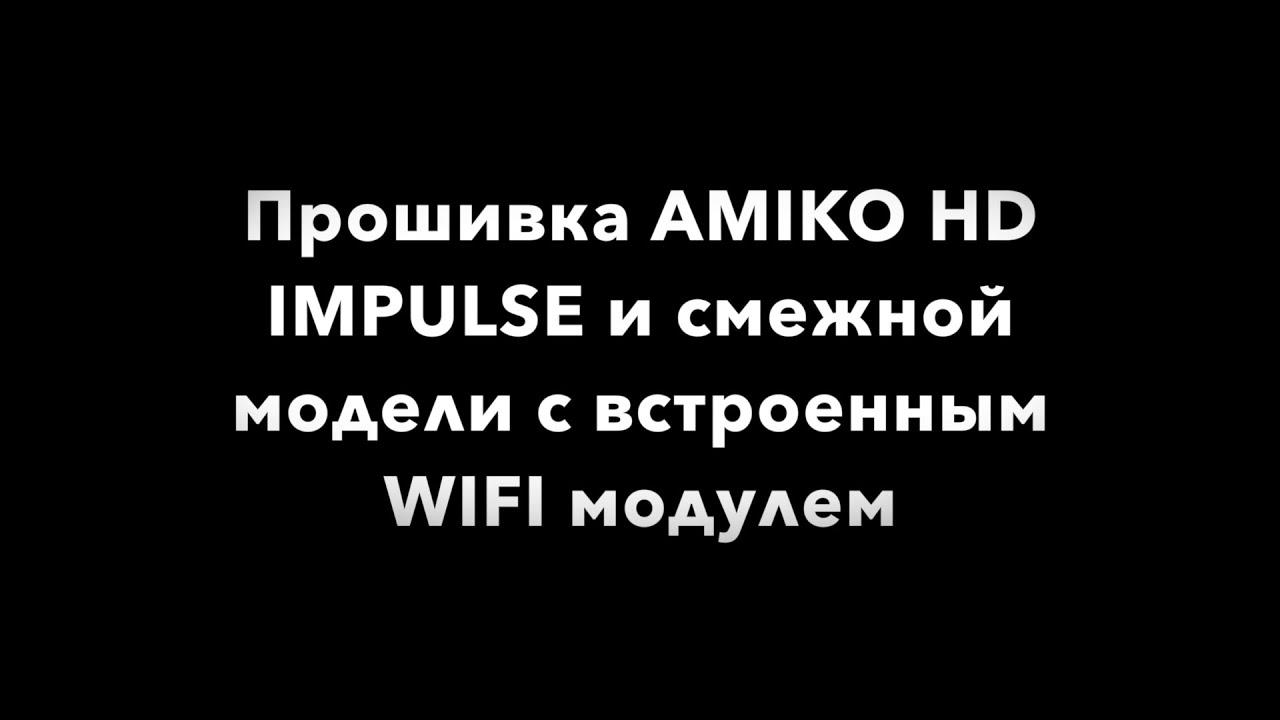 Amiko mini hd se не работает youtube