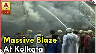 Twarit Mahanagar: Massive Blaze At Bagri Market In Canning Street | ABP News