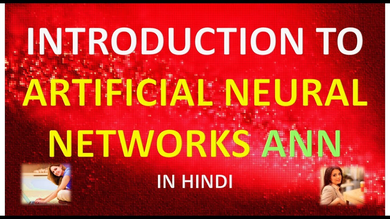 INTRODUCTION TO ARTIFICIAL NEURAL NETWORKS ANN IN HINDI