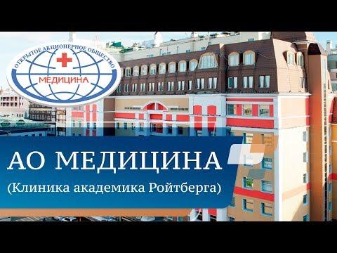АО МЕДИЦИНА (Клиника академика Ройтберга) - Клиника с международным признанием в центре Москвы.