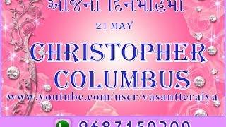 21 MAY Christopher Columbus_આજનો દિનમહિમા-માનવપુષ્