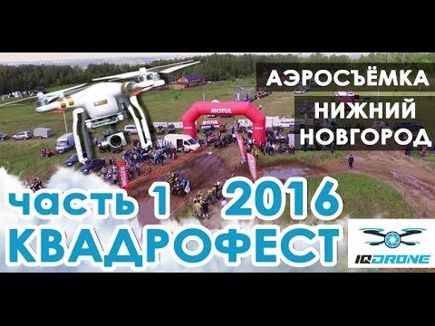 IQ DRONE Квадрофест 2016 Остров приключений в Нижнем Новгороде.