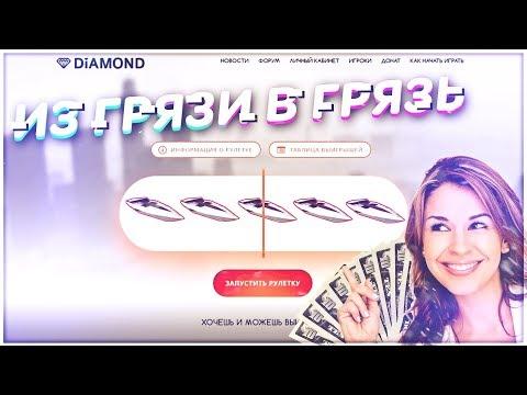 Видео Как играть в рулетку в казино самп