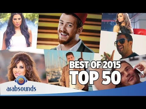 Top 50 Best Arabic songs of 2015 | أفضل 50 أغنية عربية لعام 2015