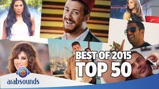 Top 50 Arabic songs of 2015 أفضل 50 اغاني عربية