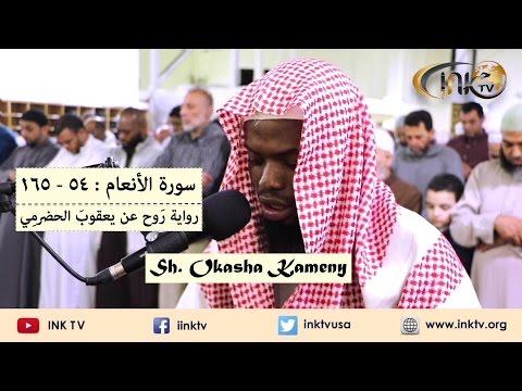 Suratul An'aam 54-165 | Sh. Okasha Kameny | Rawh 'an Ya'qoob Al-Hadrami