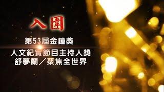 聚焦全世界舒夢蘭 連續3年入圍金鐘人文紀實節目主持人獎